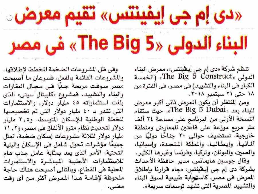 Al Shorouk (Sup) 3 June P.4 E.jpg