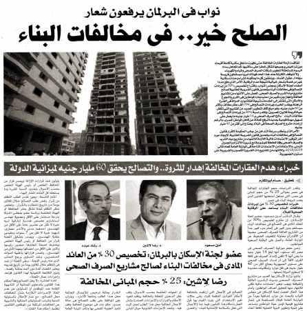 Al Wafd 26 June PA.5