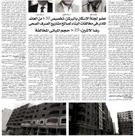 Al Wafd 26 June PB.5