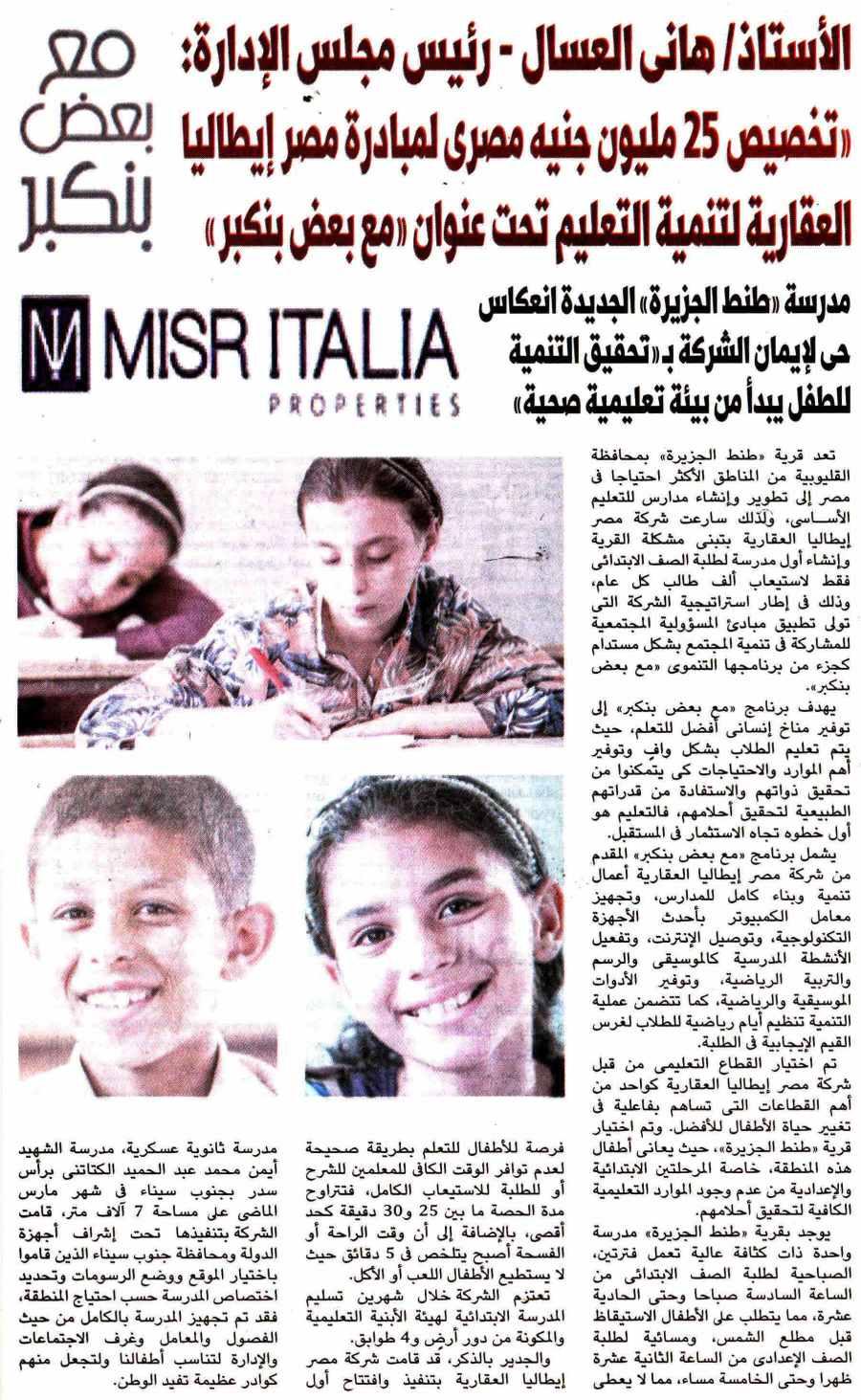 Al Youm 7 27 June P.3.jpg