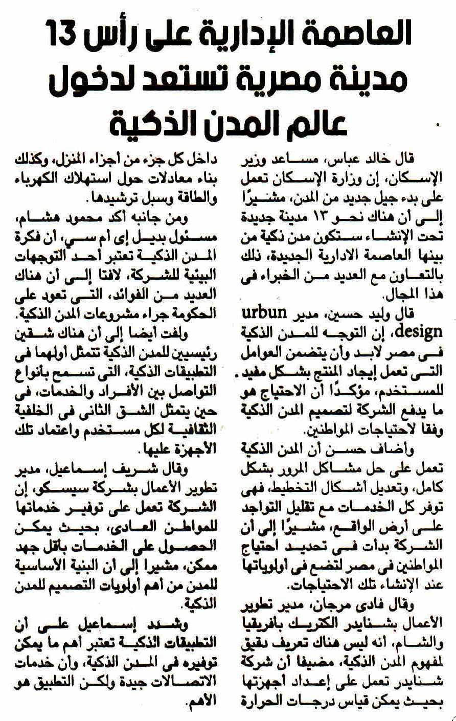 Alam Al Mal 24 June P.2.jpg