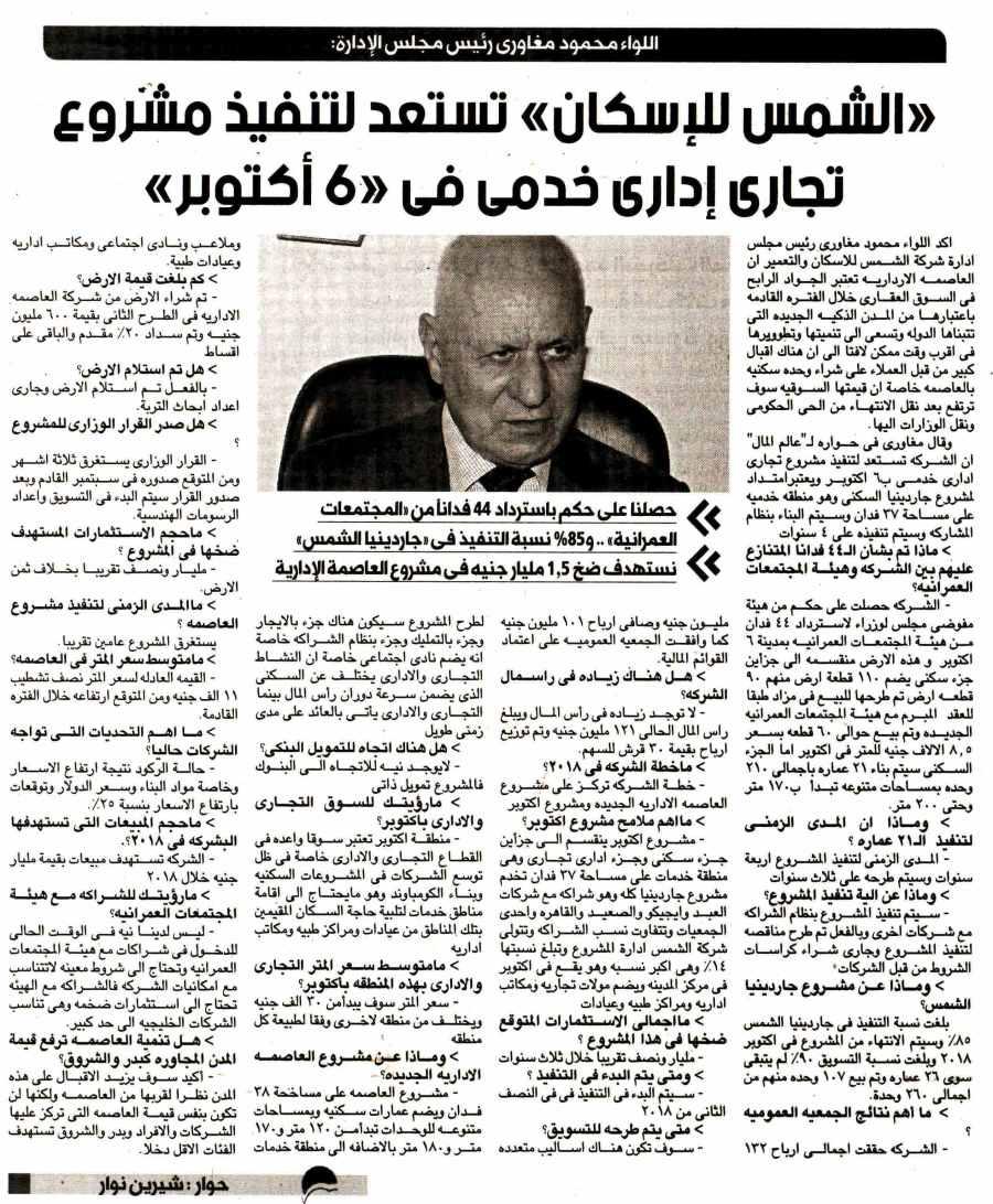 Alam Al Mal 24 June P.3 A.jpg