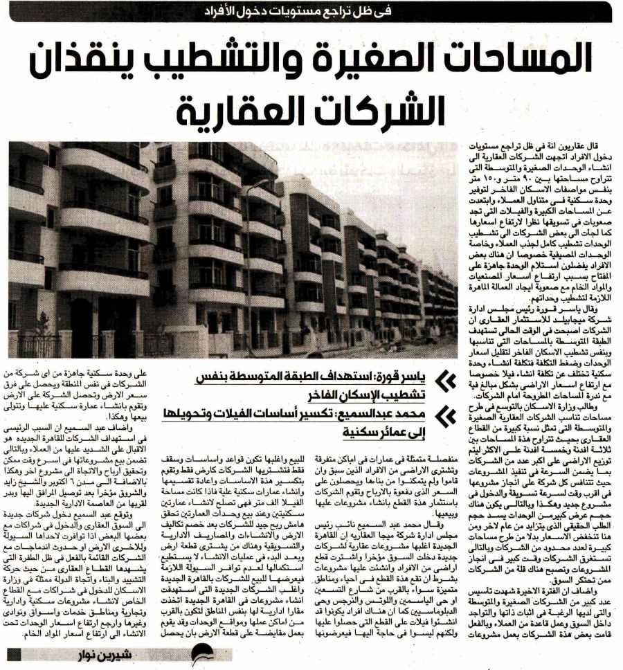 Alam Al Mal 24 June P.3 B.jpg