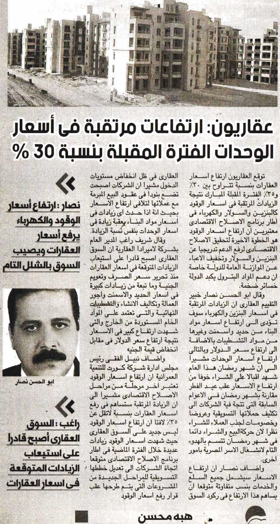 Alam Al Mal 24 June P.3 C.jpg