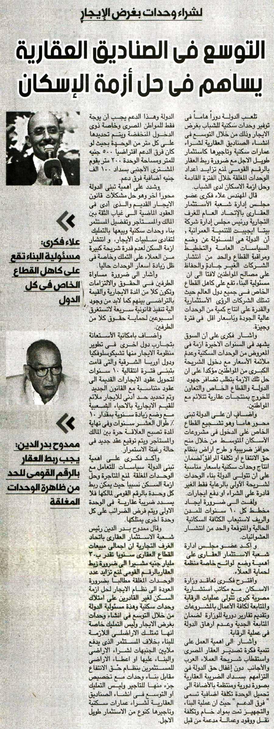 Alam Al Mal 24 June P.3 D.jpg