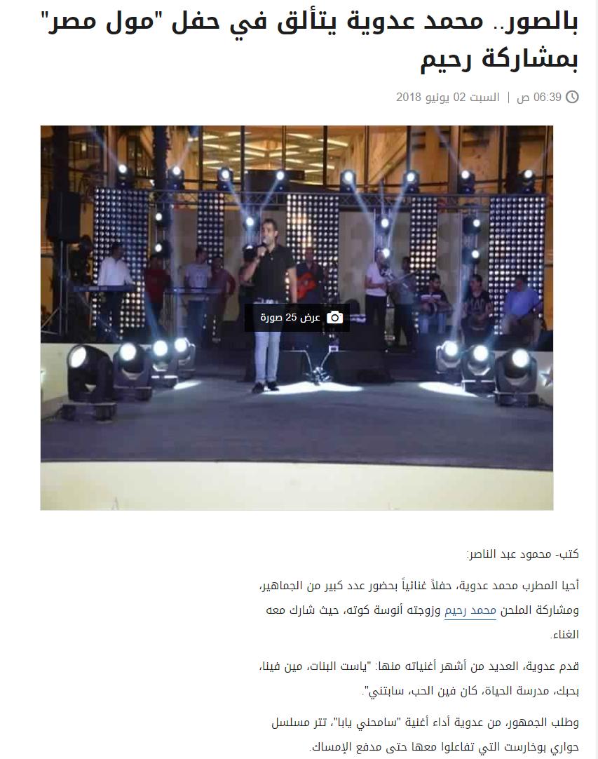FireShot Capture 948 - بالصور.. محمد عدوية يتألق في حفل _مول_ - http___www.masrawy.com_ramadan_dra.png