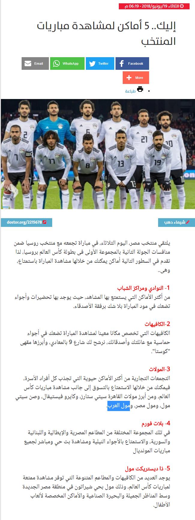 FireShot Capture 956 - جريدة الدستور_ إليك.. 5 أماكن لمشاهدة مباري_ - https___www.dostor.org_2215678.png