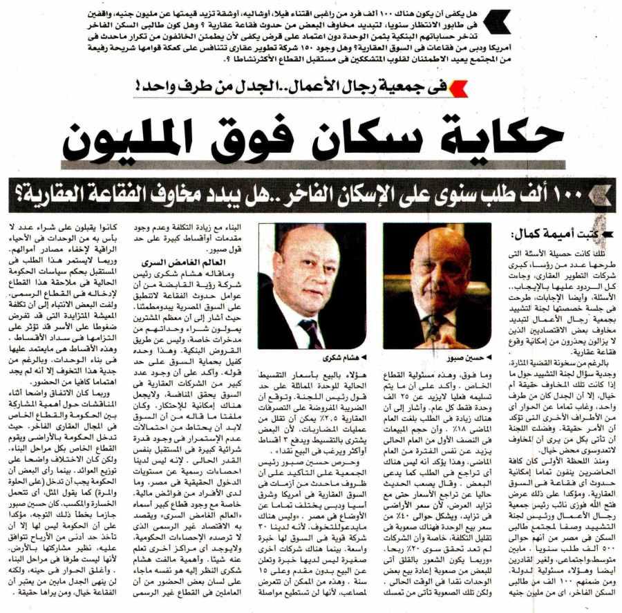 Akhabr Al Youm 21 July P.17.jpg