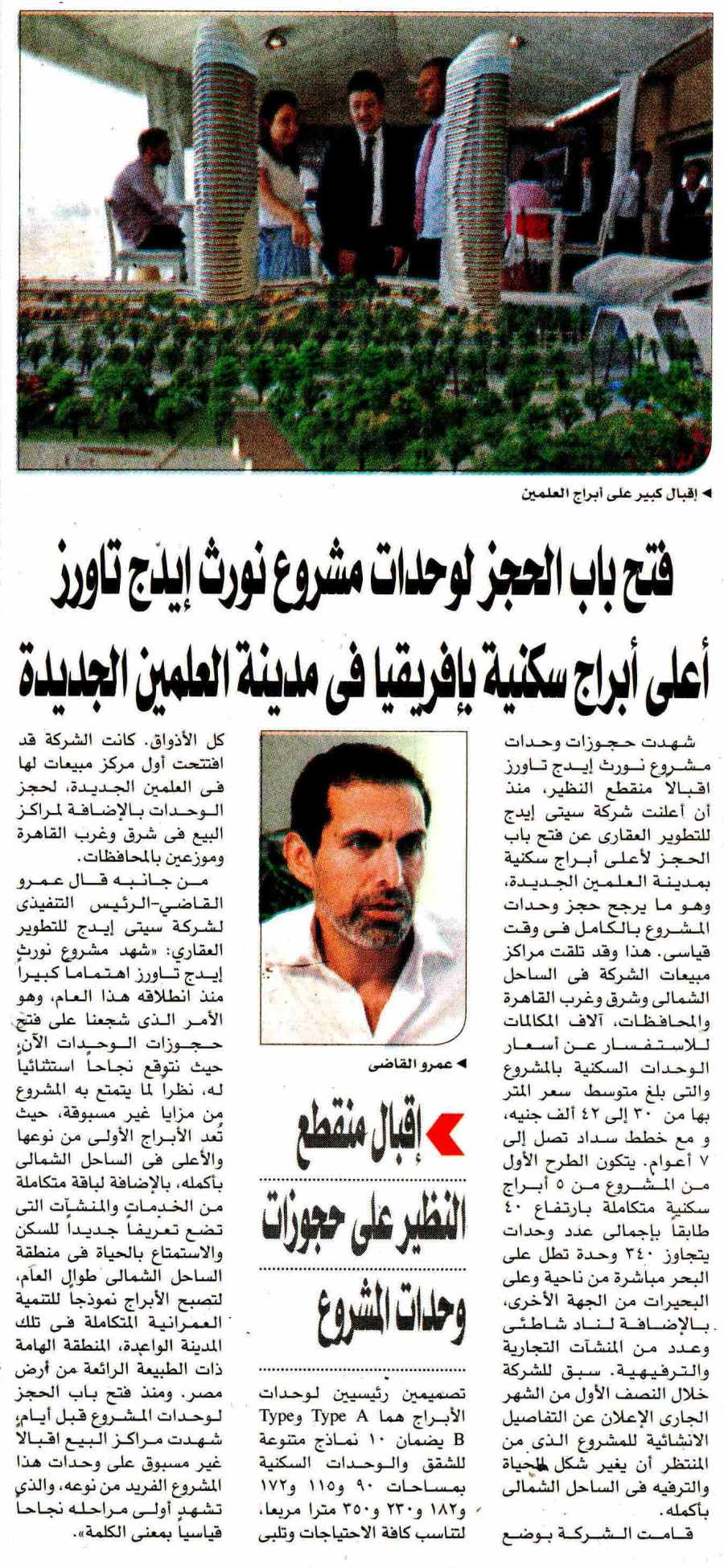 Akhbar Al Youm 28 July P.20 B.jpg