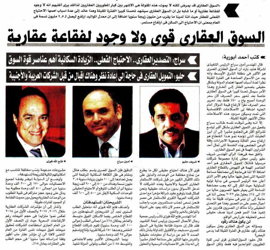 Akhbar Al Youm 28 July P.20 C.jpg