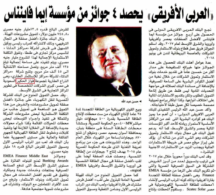 Akhbar Al Youm 7 July P.19.jpg