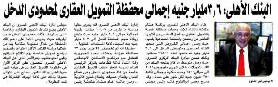 Akhbar Al Youm 7 July P.20.jpg