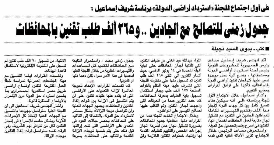 Al Ahram 10 July P.4.jpg
