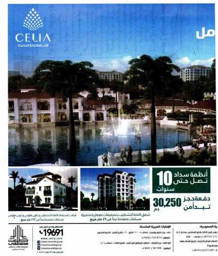 Al Ahram 10 July PB.20