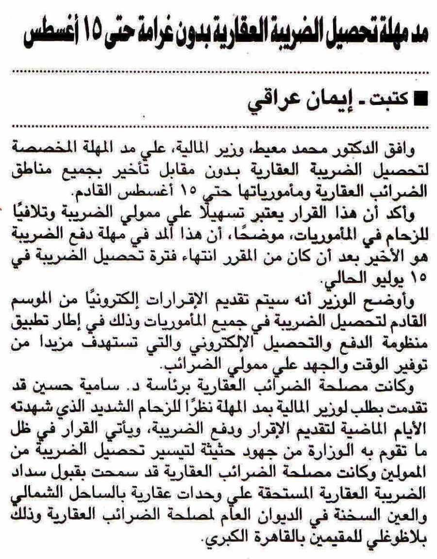Al Ahram 13 July P.26.jpg