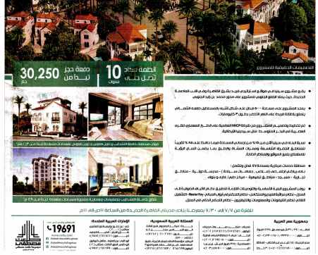 Al Ahram 13 July PB.40