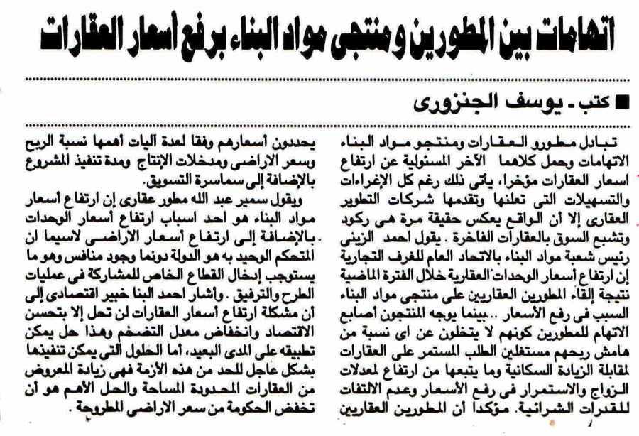 Al Ahram 16 July P.9 B.jpg
