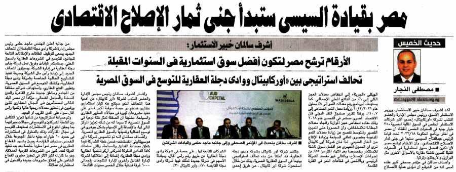 Al Ahram 19 July P.13.jpg