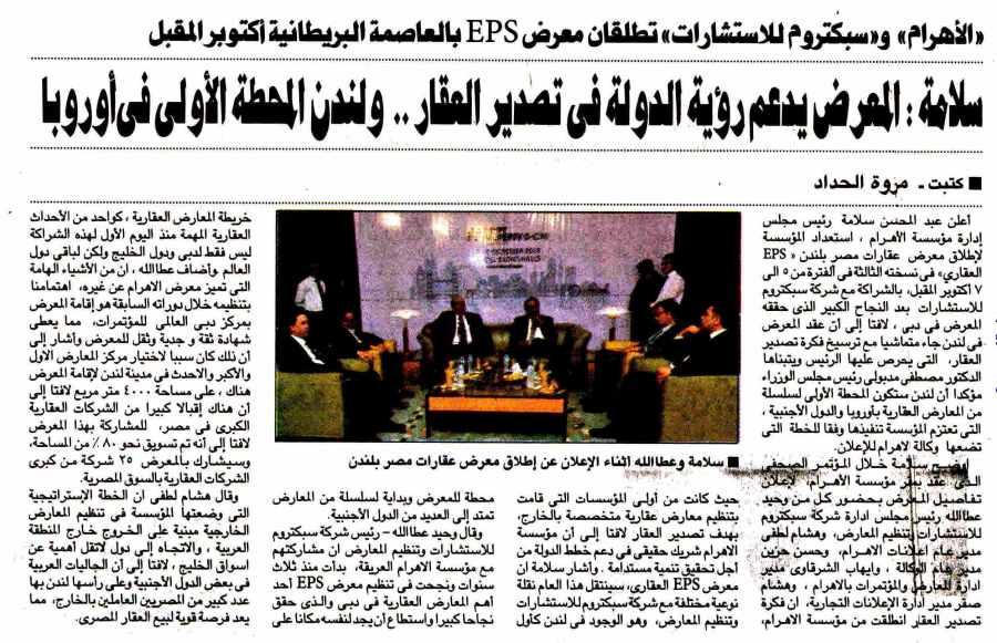 Al Ahram 19 July P.9.jpg