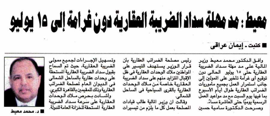 Al Ahram 2 July P.9.jpg