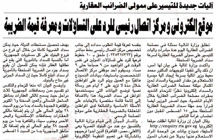 Al Ahram 21 July P.9.jpg