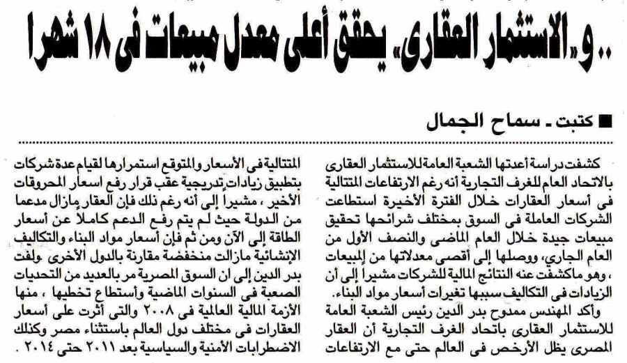 Al Ahram 24 July P.5 A.jpg