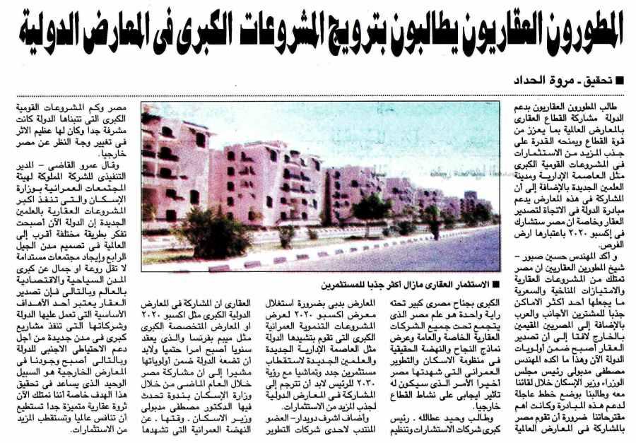 Al Ahram 24 July P.5 B.jpg