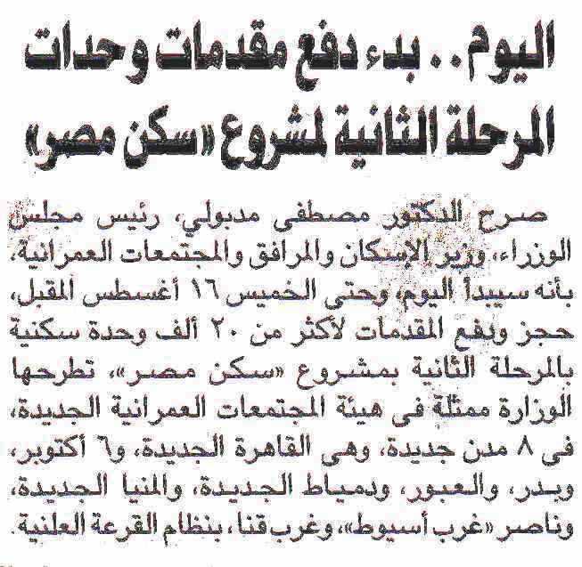 Al Ahram 24 July P.8 A.jpg