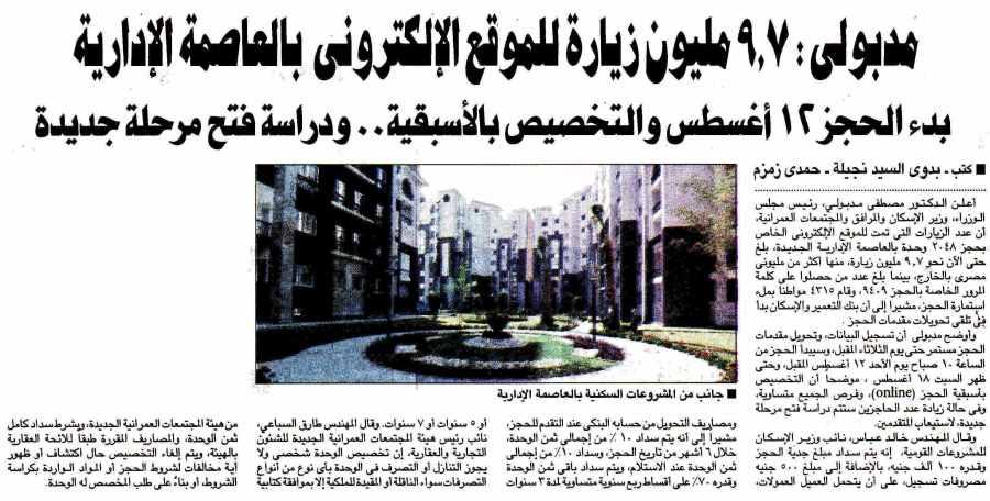 Al Ahram 24 July P.8 B.jpg