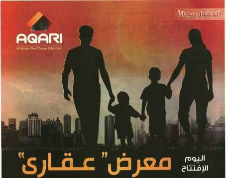 Al Ahram 26 July PA.7