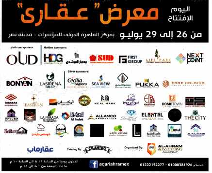 Al Ahram 26 July PB.7