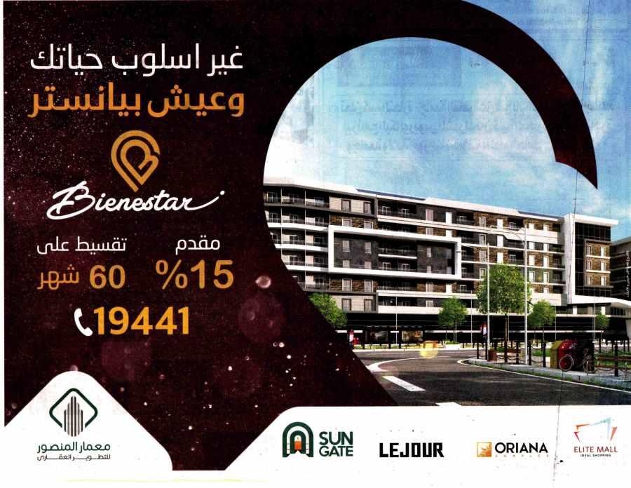 Al Ahram 27 July P.25.jpg