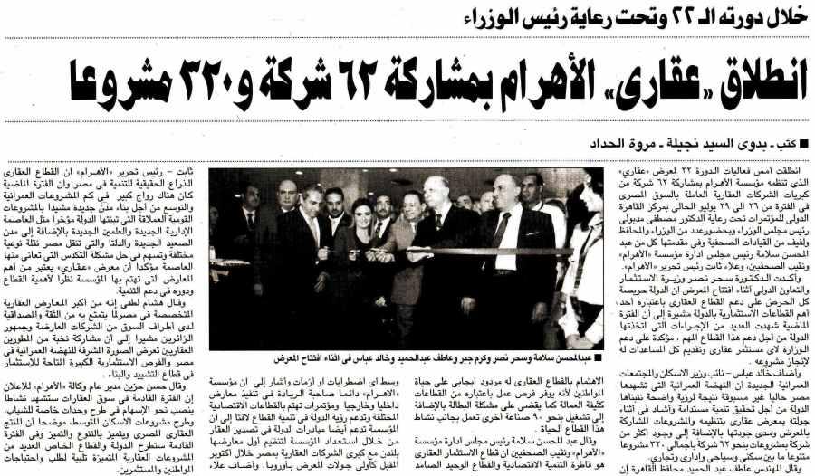 Al Ahram 27 July P.7.jpg