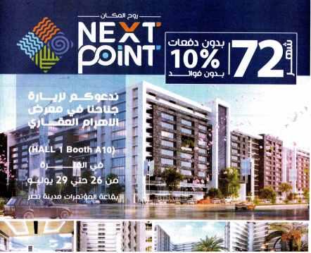 Al Ahram 27 July PA.40