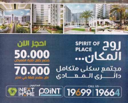 Al Ahram 27 July PB.40