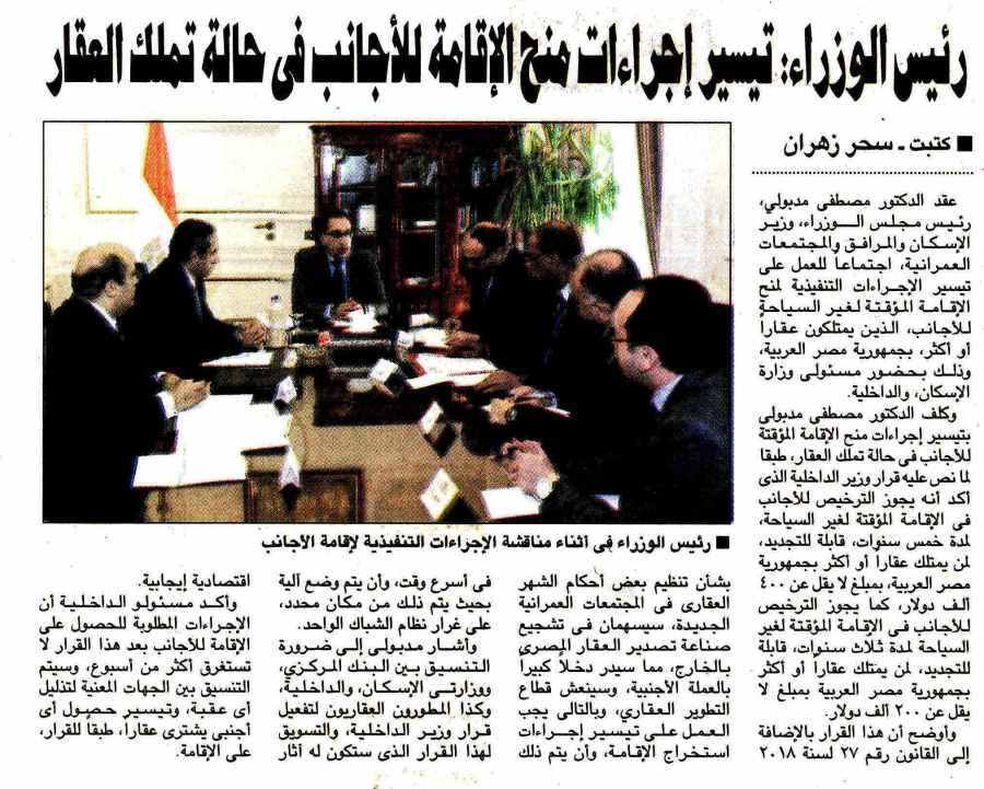 Al Ahram 28 July P.4 A.jpg