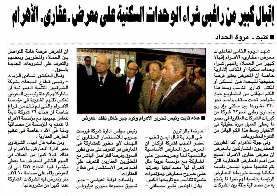 Al Ahram 28 July P.9.jpg