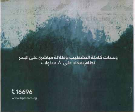 Al Ahram 29 June PB.15