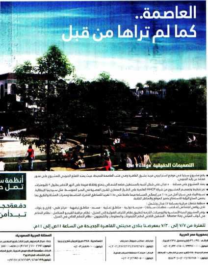Al Ahram 6 July PA.15