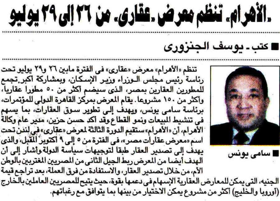 Al Ahram 9 July P.5.jpg