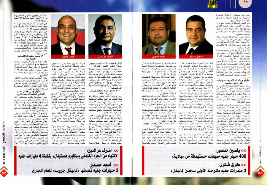 Al Ahram Al Iktisadi 1 July P.36-37.jpg