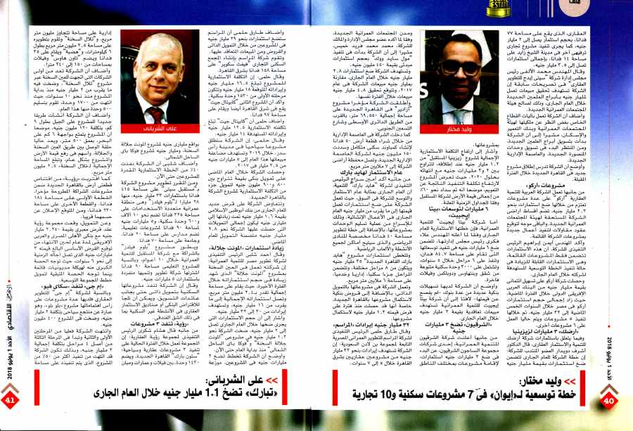 Al Ahram Al Iktisadi 1 July P.40-41.jpg