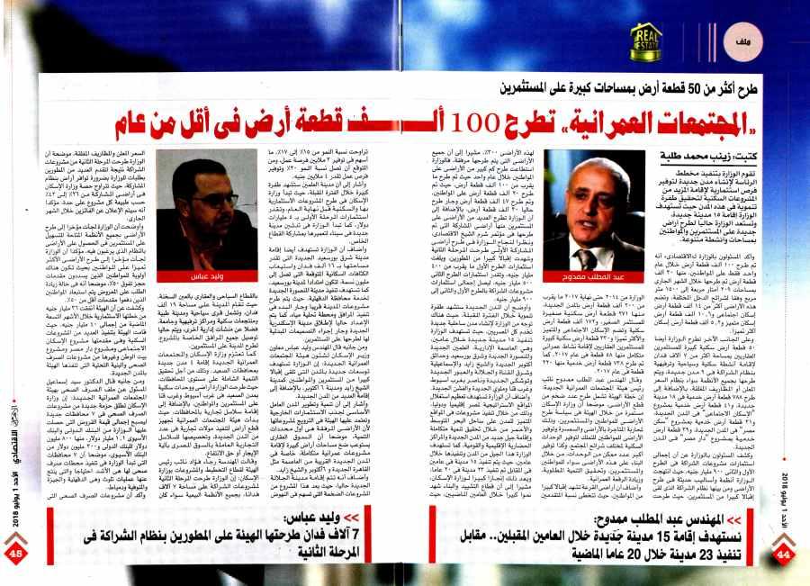 Al Ahram Al Iktisadi 1 July P.44-45.jpg