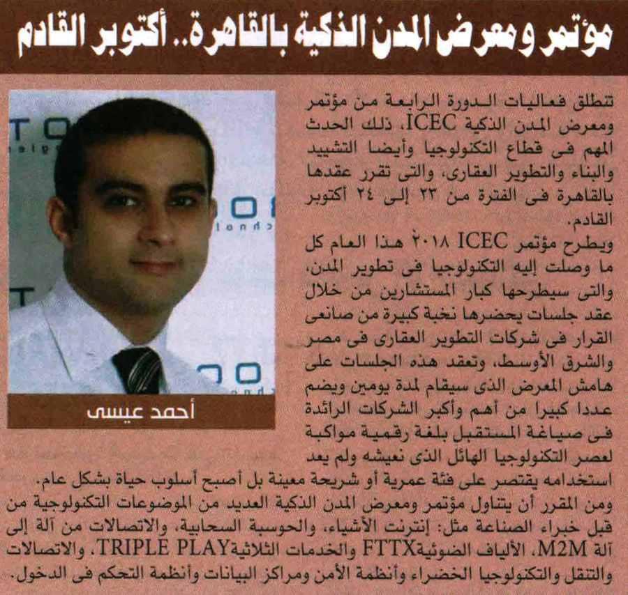 Al Ahram Al Iktisadi 15 July P.51.jpg