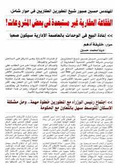 Al Ahram Al Iktisadi 15 July PA.26-29