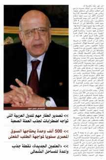 Al Ahram Al Iktisadi 15 July PB.26-29