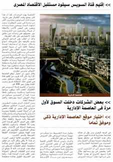 Al Ahram Al Iktisadi 15 July PC.26-29