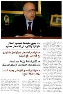 Al Ahram Al Iktisadi 15 July PD.26-29