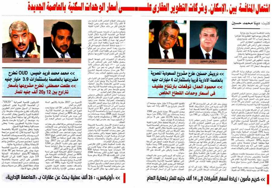 Al Ahram Al Iktisadi 22 July P.22-23.jpg