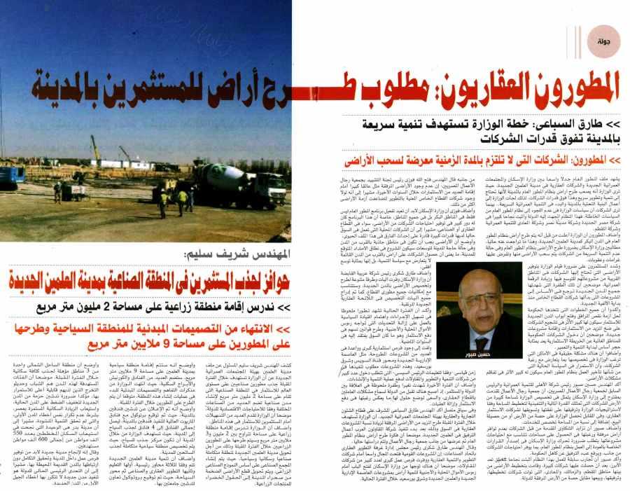 Al Ahram Al Iktisadi 22 July P.46-47.jpg